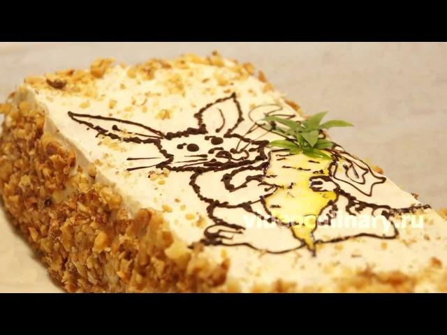 Морковный торт - Рецепт Бабушки Эммы youtu.be/PvpsgdLcDeI Ингредиенты: Морковное тесто Морковь – 250 грамм Орехи грецкие – 60 грамм Масло растительное – 150 миллилитров Мука – 160 грамм (1 стакан) Сахар – 300 грамм Яйца – 3 штуки Соль – 5 грамм Ко