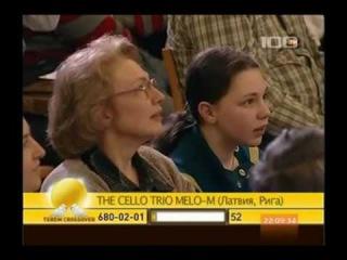 TEREM CROSSOVER-2010 - The Cello Trio Melo-M - 3rd Prize