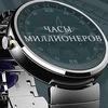 Часы Миллионеров