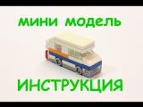 Лего машина видео инструкция Дом на колёсах