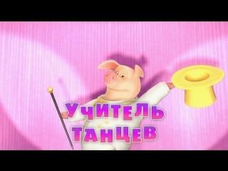 Маша и Медведь Серия 46 - Учитель Танцев