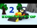 Конструктор- Трактор - 3D мультфільм для дітей українською мовою