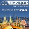 "Автосалоны и Техцентры ГАЗ ""Луидор"" Москва"