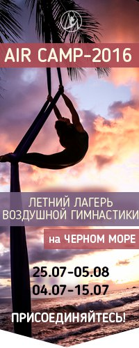 AIR CAMP * Лагерь воздушной гимнастики