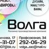 """Рекламно-производственная компания""""Волга"""""""
