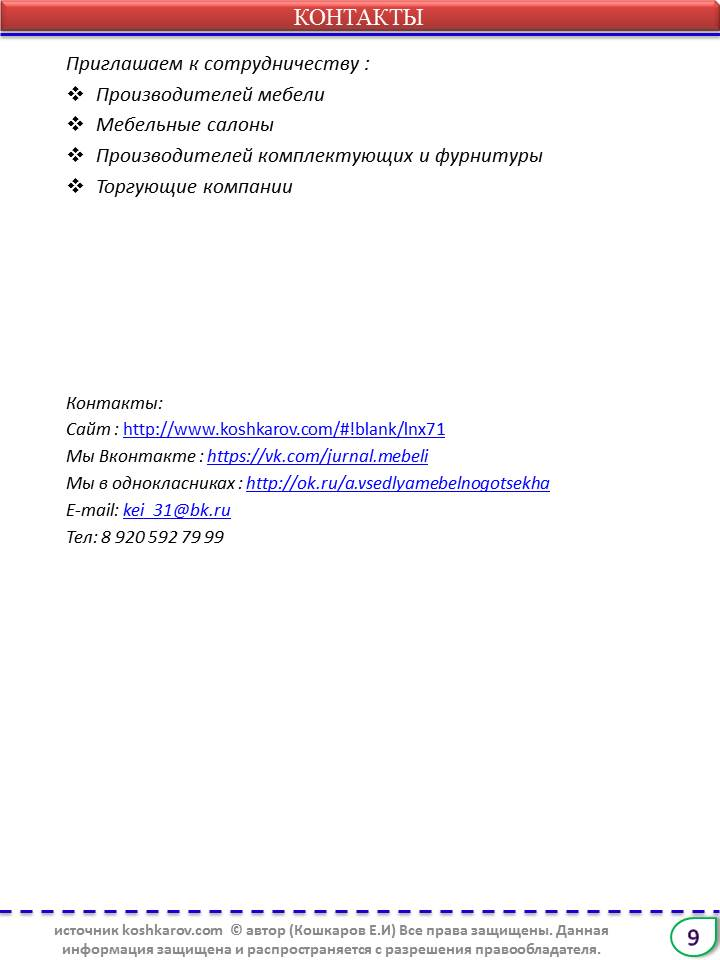 """3-й выпуск Журнал """"Мебельный Мастер"""" WBbXT6l06U8"""