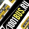 Аренда микроавтобусов и автобусов 1001bus.ru
