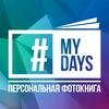 ФОТОКНИГИ MYDAYS