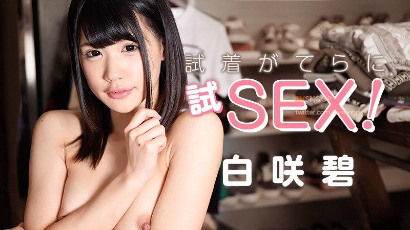 Heyzo 1031 Aoi Shirasaki