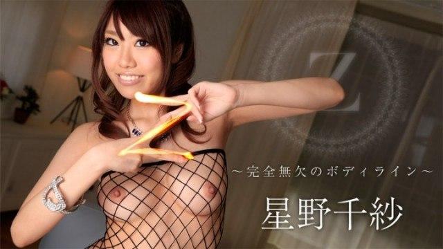 Heyzo 1044 Chisa Hoshino