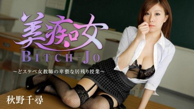 Heyzo 1049 Chihiro Akino