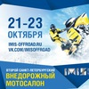IMIS OFF ROAD - Внедорожный мотосалон