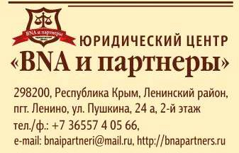 Юридический центр пгт Ленино