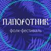 """фолк-фестиваль """"ПАПОРОТНИК"""" 15 - 16 июля"""