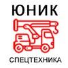 Манипулятор в Москве (ЮникСпецТехника)