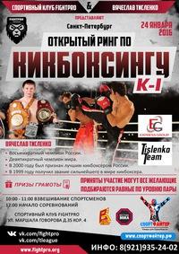 Открытый ринг по Кикбоксингу К-1 24 января