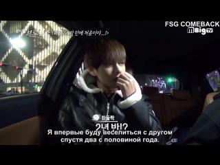 Celebrity bromance / звездный броманс (1 эпизод) рус.саб