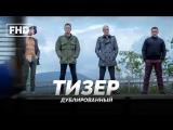 DUB | Тизер: «Т2׃ Трейнспоттинг / T2: Trainspotting» 2017
