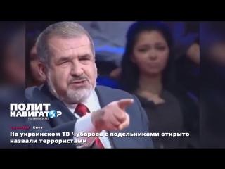 На украинском ТВ Чубарова назвали террористом, который чуть не устроил еще 2