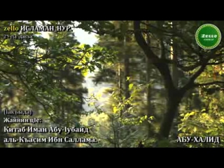 2 - гIа дакъа. Китаб Иман Абу-Iубайд аль-Къасим Ибн Саллама. (Iакъыда) АБУ-ХАЛИ_low
