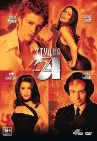 Студия 54 / 54 (1998)
