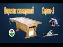 ПРОСТОЙ СТОЛЯРНЫЙ ВЕРСТАК СВОИМИ РУКАМИ видео-1/How to build a workbench VIDEO 1 ,, Мастер в доме,,