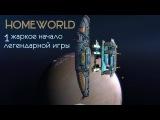 Homeworld: Remastered Collection   совсем НЕ теплое начало