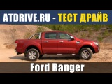 Ford Ranger - Тест-драйв от ATDrive.ru