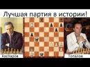 Самая лучшая партия в истории шахмат! Каспаров - Топалов, 1999 год