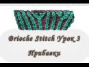 Brioche Stitch Прибавки Урок 3 Вяжем спицами