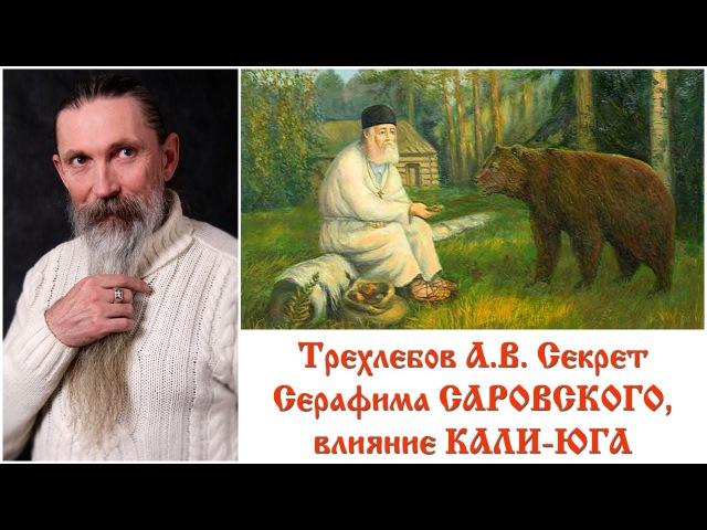 Трехлебов А.В. Секрет Серафима Саровского, Влияние Кали-Юга