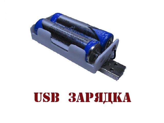 Как сделать USB зарядное устройство для Ni-Mh аккумуляторов