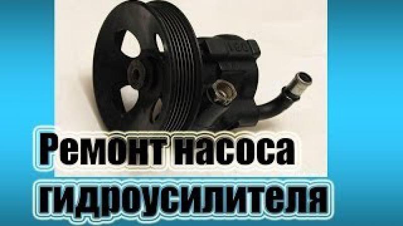 Ремонт насоса гидроусилителя, для всем марок GM