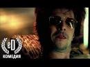 «Сделка с Дьяволом», короткометражный фильм, комедия
