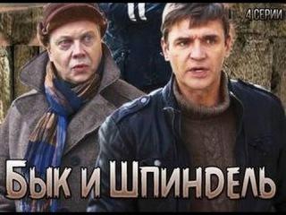 Бык и Шпиндель 2015 [Детективная Комедия, фильм, кино, сериал] 2015
