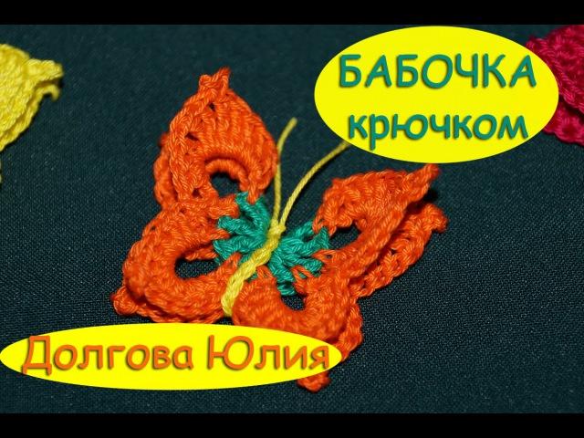 Вязание крючком БАБОЧКА butterfly crochet