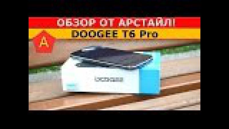 DOOGEE T6 Pro с МОЩНОЙ БАТАРЕЕЙ! / Арстайл /