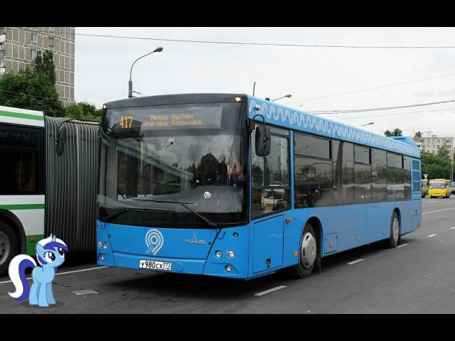 Поездка на автобусе МАЗ-203.069 У 980 СХ 777 Маршрут № 417 Москва