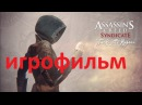Assassin's Creed Syndicate - Джек Потрошитель игрофильм