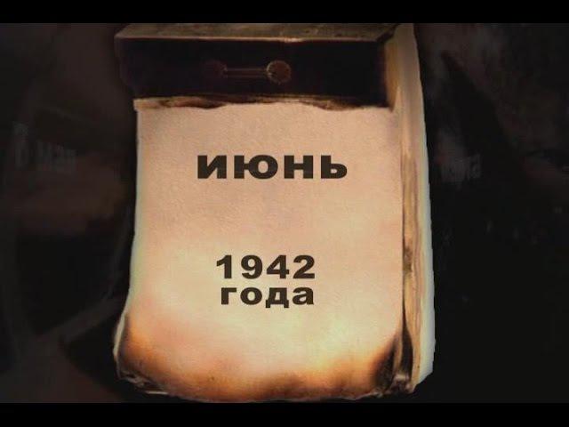 Вторая мировая война. День за Днём. 41 - я серия