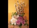 Композиция цветов Вербное ВоскресеньеУрок № 3