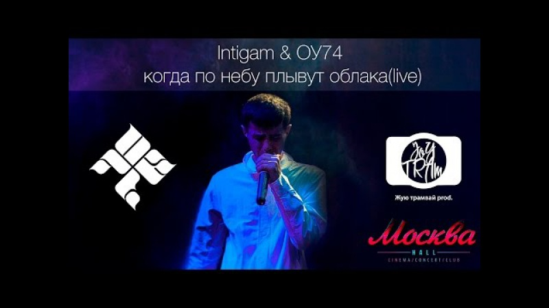 Intigam OУ74 когда по небу плывут облака(live) 29.04.16