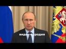 Смешное Видео-поздравление от Путина на 23-е февраля. Прикол