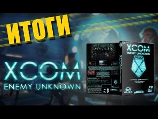 Розыгрыш X COM Enemy Unknown