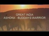 Ступени цивилизации Великая Индия 12 Ашока - воин Будды ДокФильм