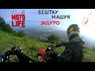 Эндуро по горам Бештау и Машук | Enduro ride in the mountains Beshtau and Mashuk [Moto Life]