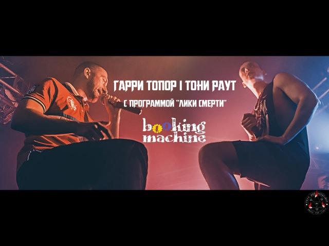 Гарри Топор   Тони Раут - Лики Смерти (приглашение)