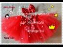 Юбочка из фатина своими руками/ Красивый наборчик для малышки/The skirt is made of tulle/D.I.Y