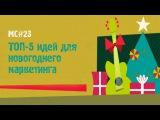 MC#23 ТОП-5 идей для Новогоднего Маркетинга в музыке