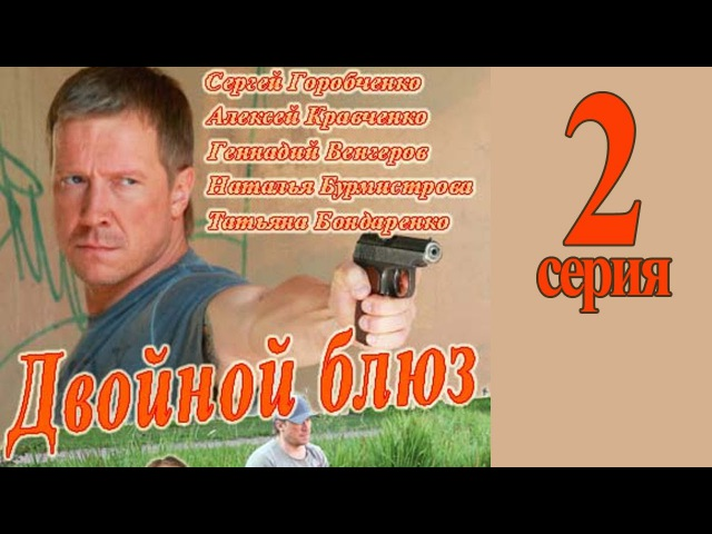 Двойной блюз 2 серия 15 09 2013 боевик детектив сериал